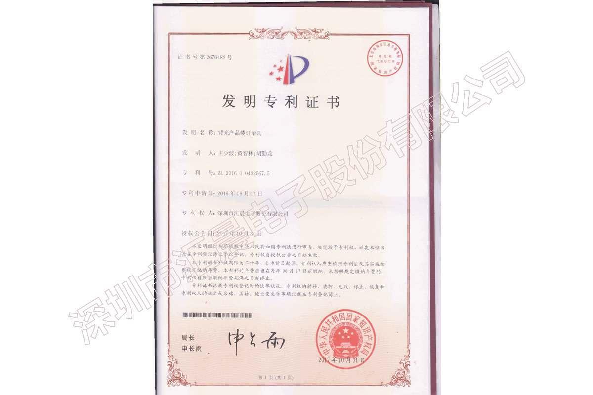 (发明)背光产品装灯治具发明专利证书