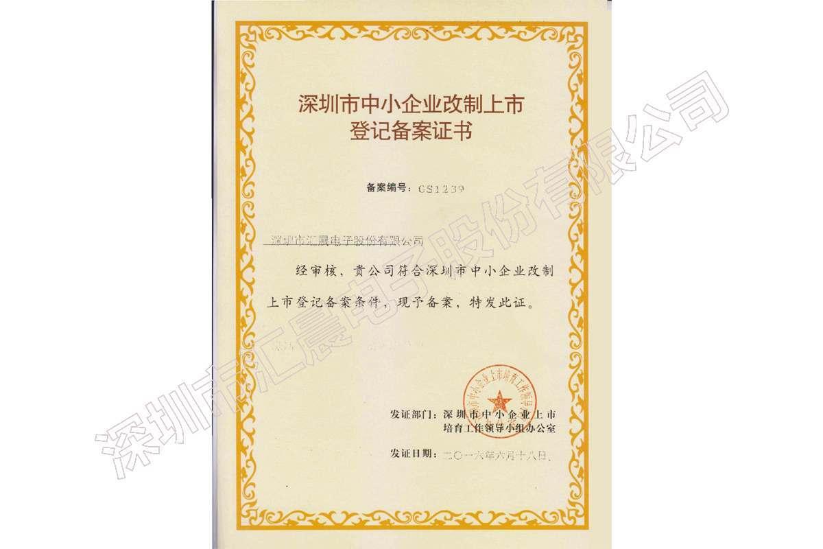 深圳市中小企业改制上市登记备案证书