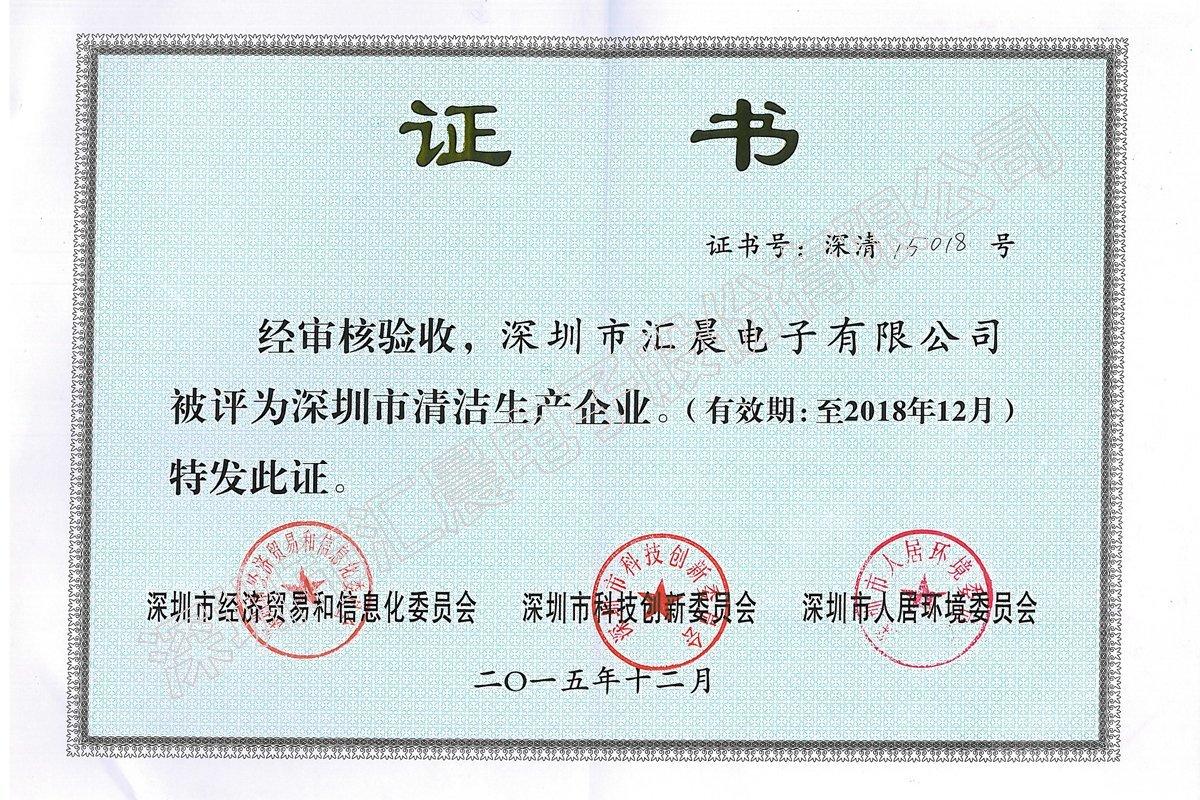 汇晨深圳市清洁生产企业证书
